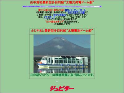 山中湖ジュピター(ドーム船)