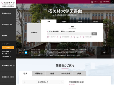 http://www.obirin.ac.jp/library/