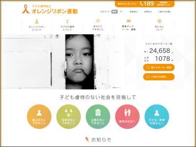 http://www.orangeribbon.jp/
