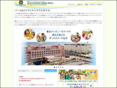 http://www.palmandfountainterracehotel.com/