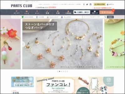 http://www.partsclub.jp/