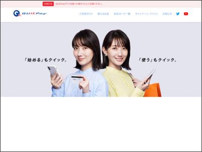 使う人ほどトクをする。チャージのいらない電子マネー。|QUICPay