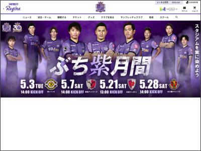 サンフレッチェ広島FC