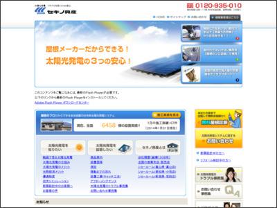 太陽光発電 トラブルを防ぐ3つの安心|セキノ興産