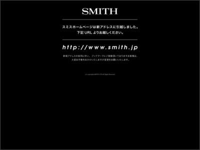 株式会社 スミス