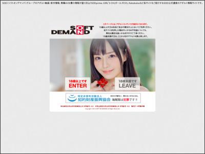 http://www.sod.co.jp/special/sodstar_iinjanai/index.html