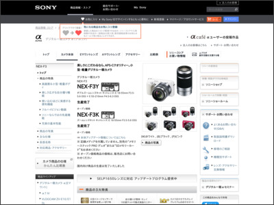 http://www.sony.jp/ichigan/products/NEX-F3K/