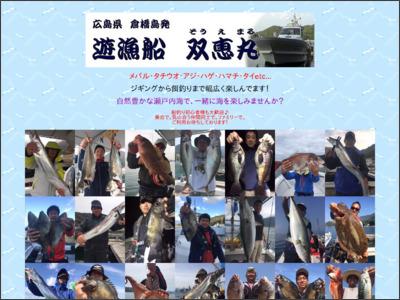 広島県倉橋島発 遊漁船双恵丸
