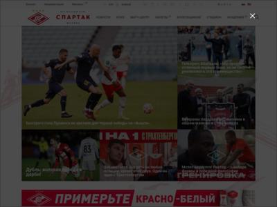 FCスパルタク・モスクワ