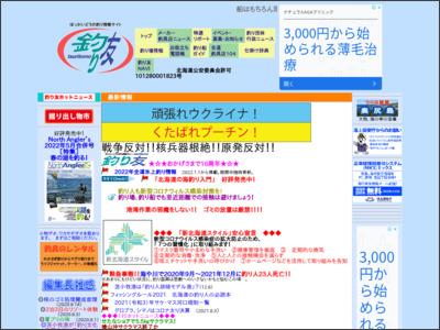北海道の釣りサイト釣り友