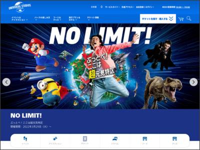 http://www.usj.co.jp/