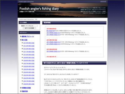 Foolish angler's Fishing diary