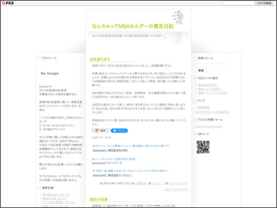 http://yfujine2012.blog.fc2.com/