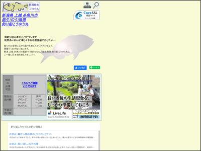 新潟県上越地方の釣り船 こうゆう丸