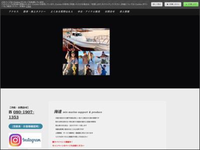 【広島近郊】遊漁船 海逢 mio