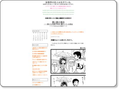 http://fujimaki.air-nifty.com/mousou/2009/07/11-22c7.html