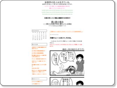 http://fujimaki.air-nifty.com/mousou/2011/07/68-ea2a.html