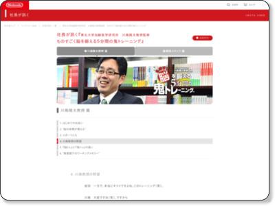 http://www.nintendo.co.jp/3ds/interview/asrj/vol1/index4.html