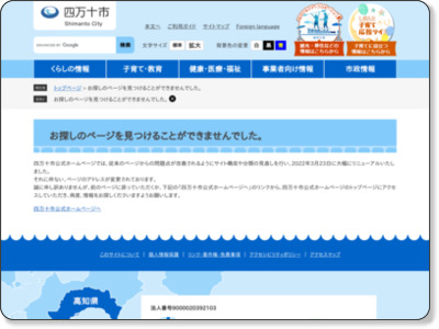 http://www.city.shimanto.lg.jp/kanko/spot/meisho/daimonji.html
