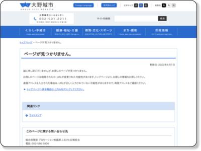 http://www.city.onojo.fukuoka.jp/sangyo/kankou/matsuri.html
