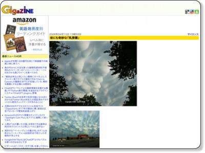 http://gigazine.net/news/20060413_mammatus/