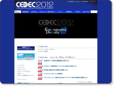 http://cedec.cesa.or.jp/2012/index.html