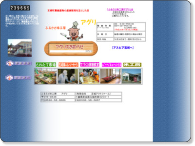 http://www.amigo2.ne.jp/~act-farm/