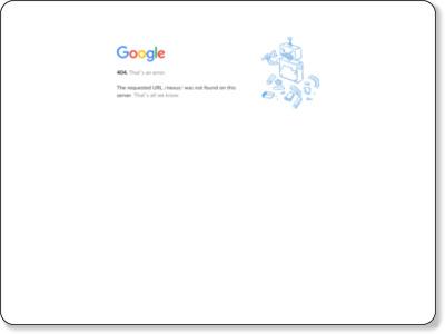 http://www.google.co.jp/nexus/#/