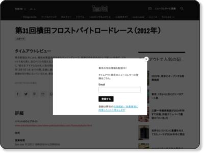 http://www.timeout.jp/ja/tokyo/event/2843