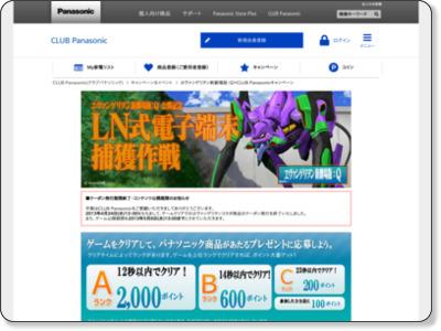 http://club.panasonic.jp/campaign/evarun/