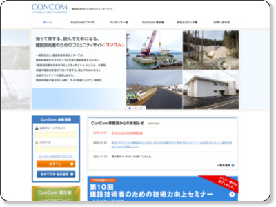 http://concom.jp/index.html