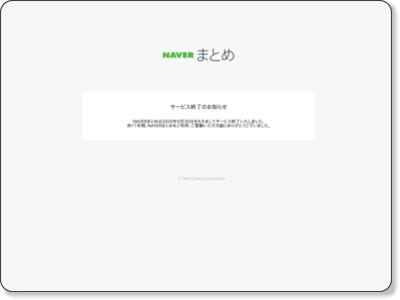 http://matome.naver.jp/odai/2133334537207152901