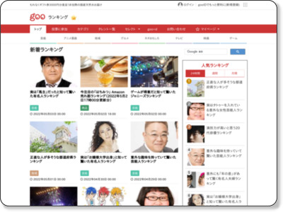 http://ranking.goo.ne.jp/ranking/017/love_YgWfrAAn5I7e_all/
