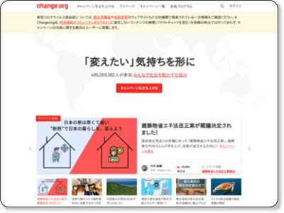 http://www.change.org/ja