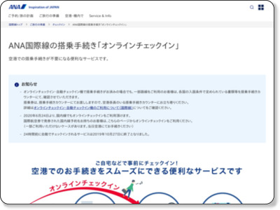 http://www.ana.co.jp/int/checkin/click/guide.html