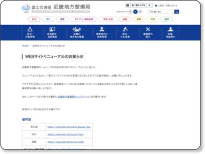 http://www.kkr.mlit.go.jp/kyoto/contents/nishirittai/index.html
