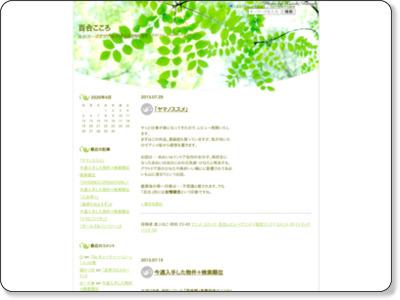 http://yuri.cocolog-nifty.com/