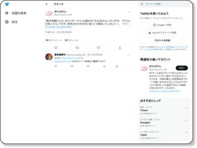 https://twitter.com/yurinyurin_soft/status/299089185363615744