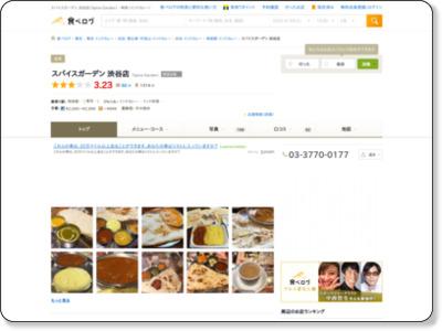 http://tabelog.com/tokyo/A1303/A130301/13022042/