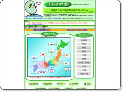http://soramame.taiki.go.jp/Index.php