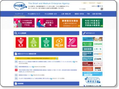 http://www.chusho.meti.go.jp/