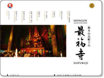 http://www.saifukuji.or.jp/