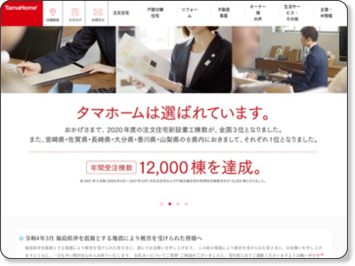 http://www.tamahome.jp/company/message.html