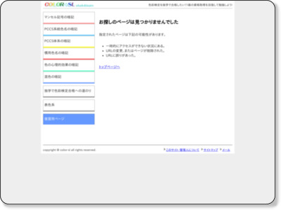 http://color-sl.info/color-idiom/japanese-color2.html/