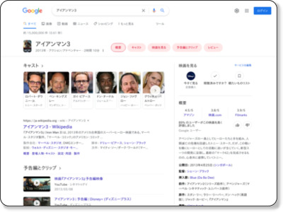 https://www.google.co.jp/search?q=%E3%82%A2%E3%82%A4%E3%82%A2%E3%83%B3%E3%83%9E%E3%83%B33&aq=f&oq=%E3%82%A2%E3%82%A4%E3%82%A2%E3%83%B3%E3%83%9E%E3%83%B33&aqs=chrome.0.57j0l3j62l2.769j0&sourceid=chrome&ie=UTF-8
