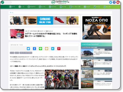 http://www.cyclowired.jp/?q=node/108260