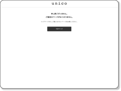 http://www.unico-fan.co.jp/catalogue/index.html