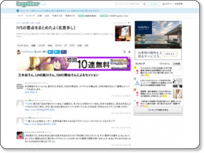 http://togetter.com/li/507570