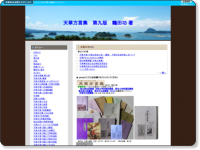 http://hp.amakusa-web.jp/a0226/MyHp/Pub/