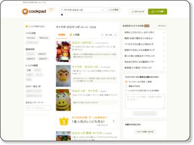http://cookpad.com/search/%E3%82%AD%E3%83%A3%E3%83%A9%E5%BC%81%20%E3%81%AF%E3%81%AA%E3%81%8B%E3%81%A3%E3%81%B1?page=8&recipe_hit=133